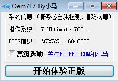 Oem7F7小马激活工具:Win7系统封装部署自动激活接口