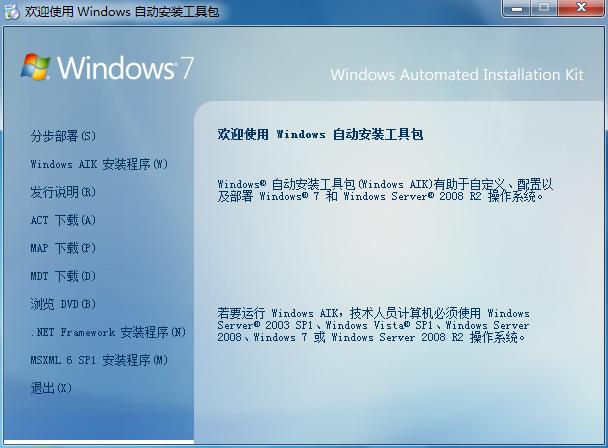 Windows7自动安装工具包 (AIK)