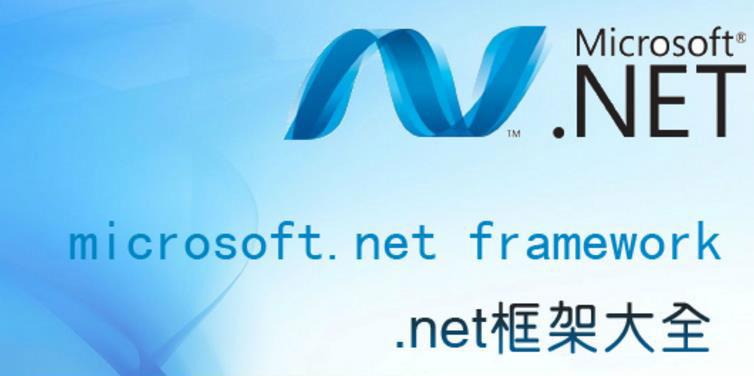 .NET Framework 1/2/3.5/4/4.5/4.6全集下载(源自微软官方及MSDN,ITellYou)