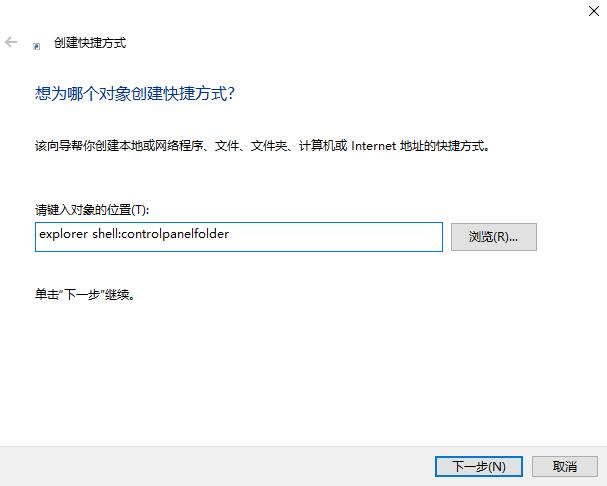 在Windows10桌面上创建控制面板快捷方式