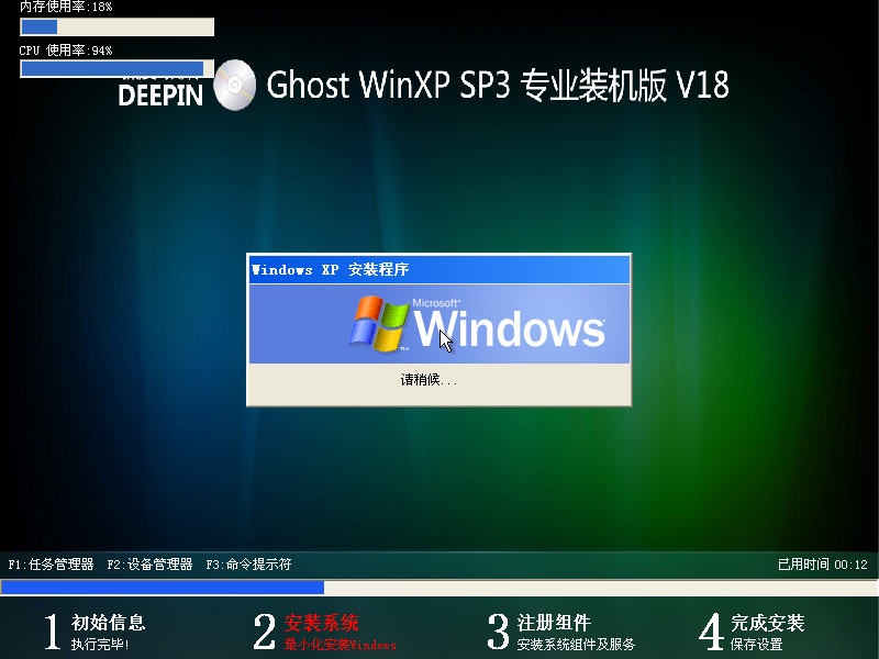 深度 GHOST WinXP SP3 专业装机版 V18