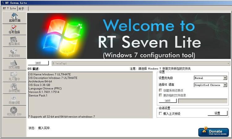RT7lite:专业的Windows7系统精简定制母盘封装部署工具