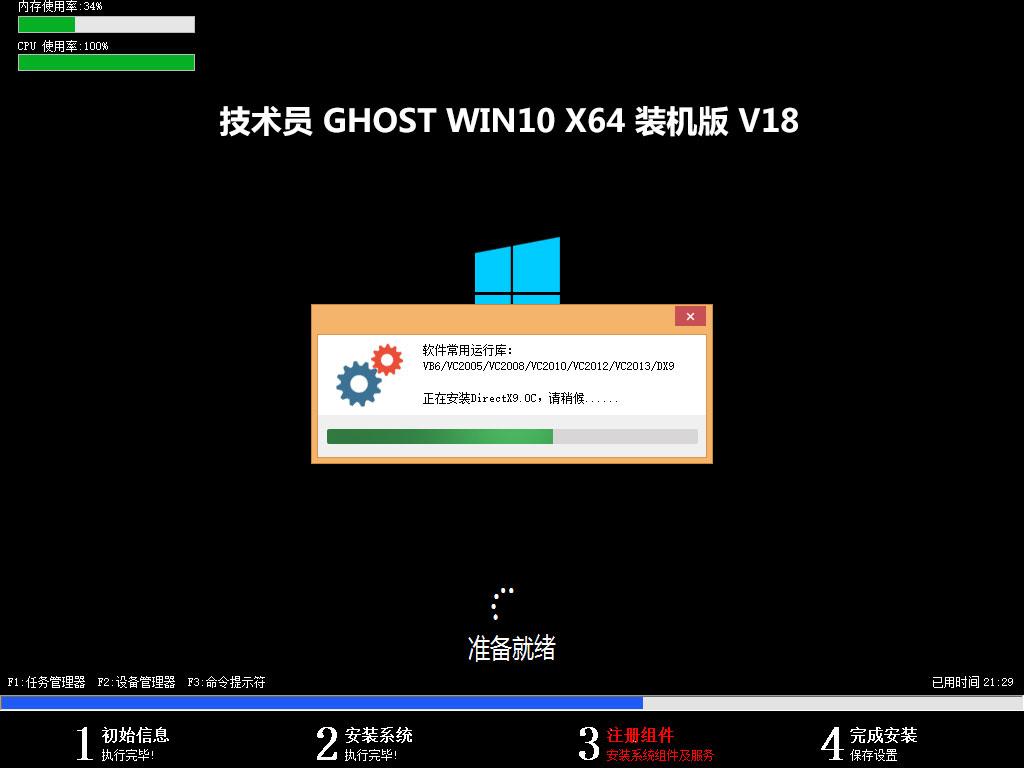 Win10 64位技术员联盟系统 GHOST WIN10 X64技术员联盟专用系统 V18