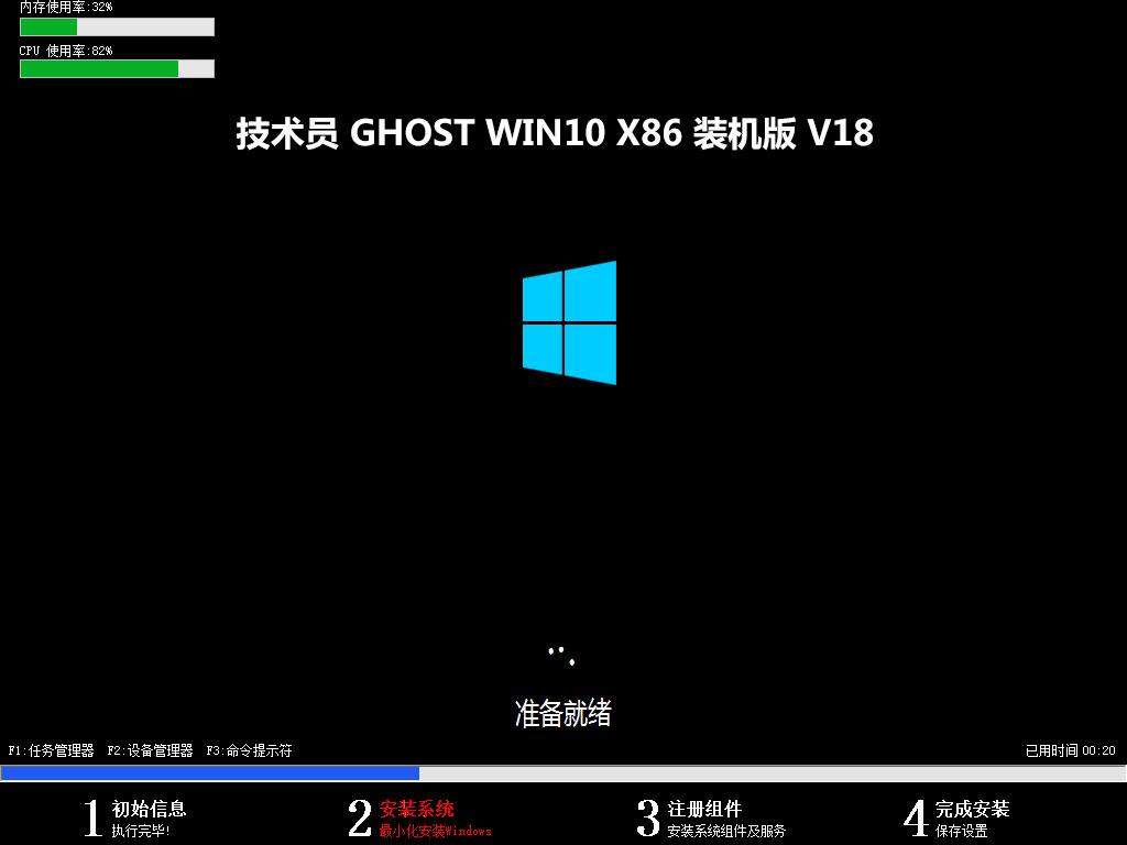 Win10 32位技术员联盟系统 GHOST WIN10 X86技术员联盟专用系统安装