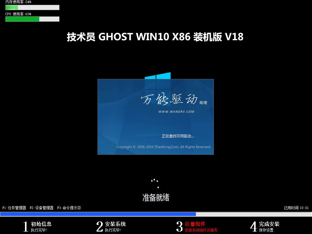 Win10 32位技术员联盟系统 GHOST WIN10 X86技术员联盟专用系统驱动安装