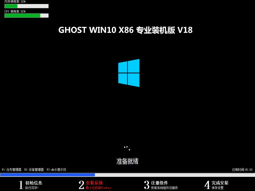Win10 32位旗舰版系统 GHOST WIN10 X86专业装机系统开始安装