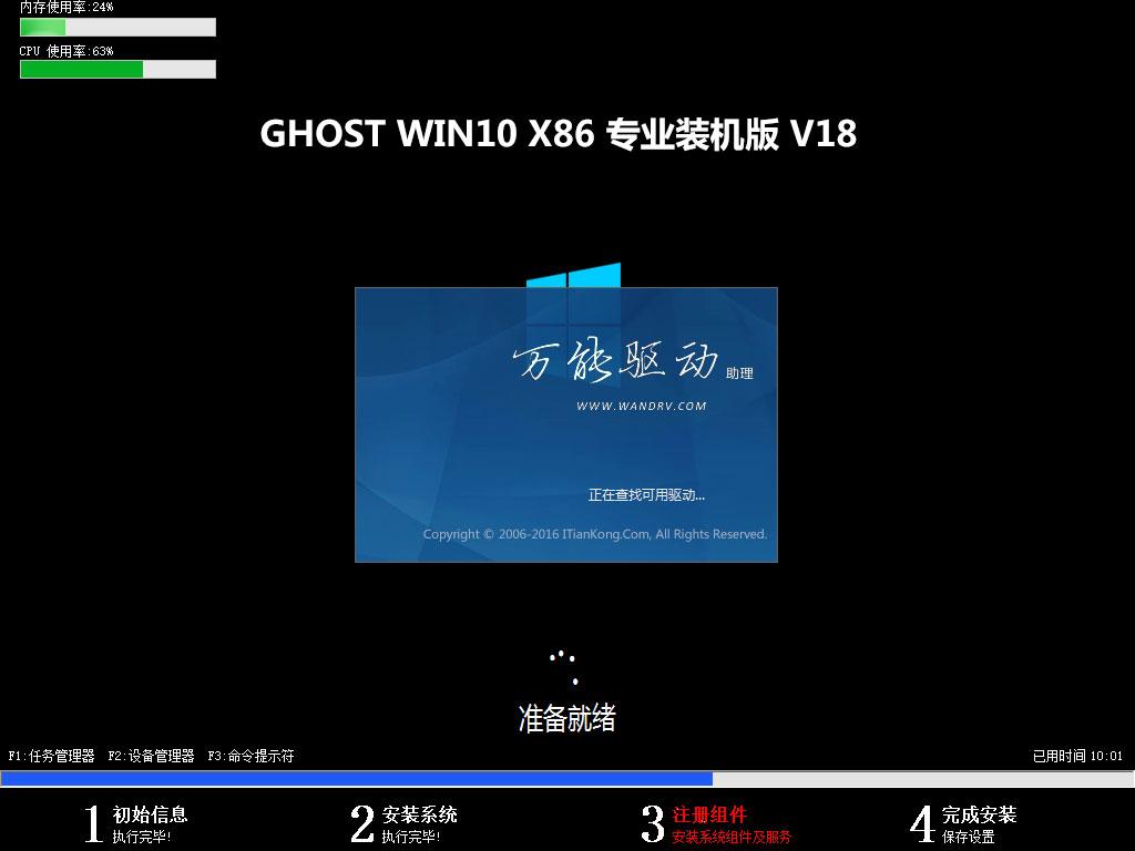 Win10 32位旗舰版系统 GHOST WIN10 X86专业装机系统安装驱动程序
