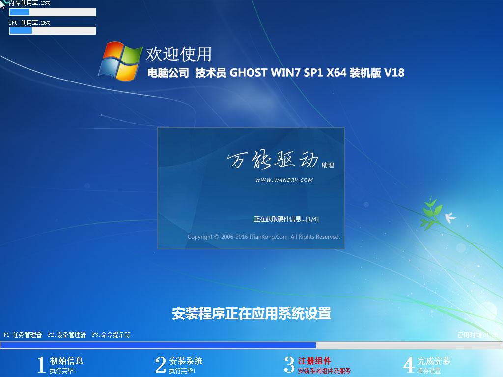 电脑公司Win764位旗舰版技术员联盟系统 DNGS GHOST WIN7 X64 SP1 技术员联盟专用系统应用驱动设置