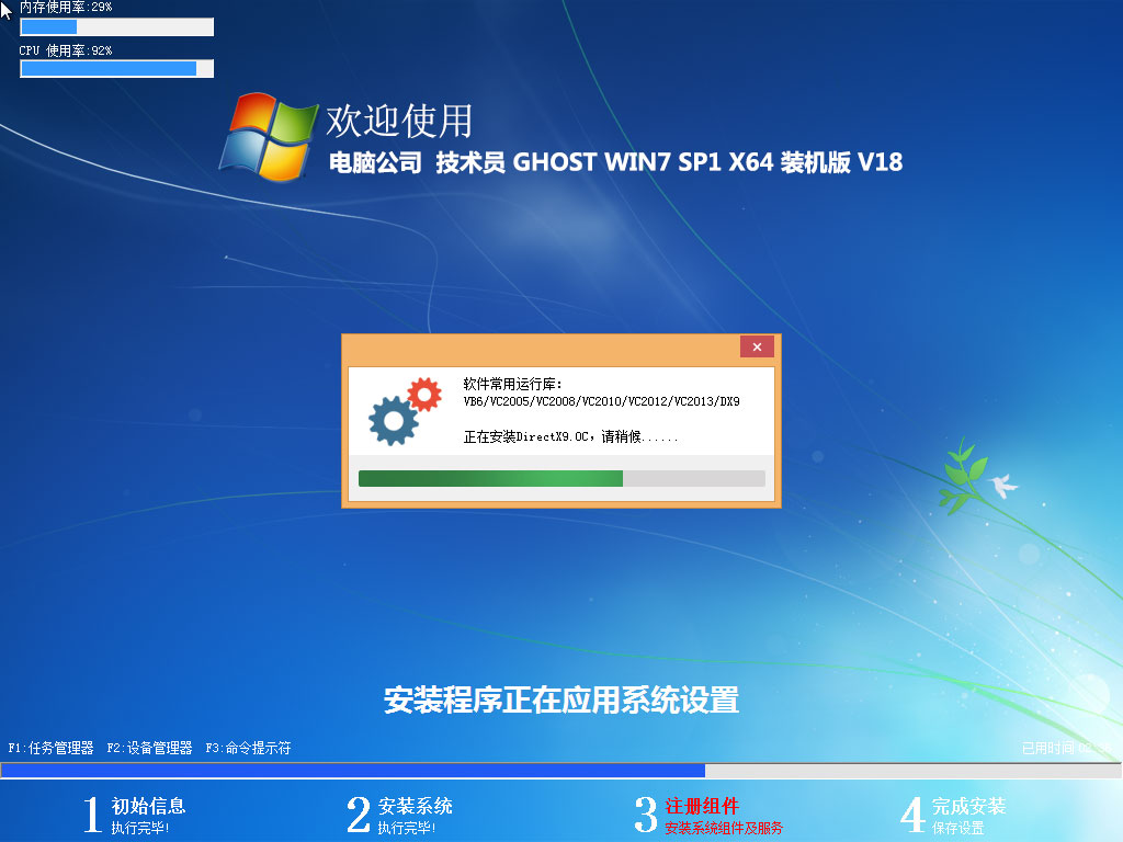电脑公司Win764位旗舰版技术员联盟系统 DNGS GHOST WIN7 X64 SP1 技术员联盟专用系统 V18