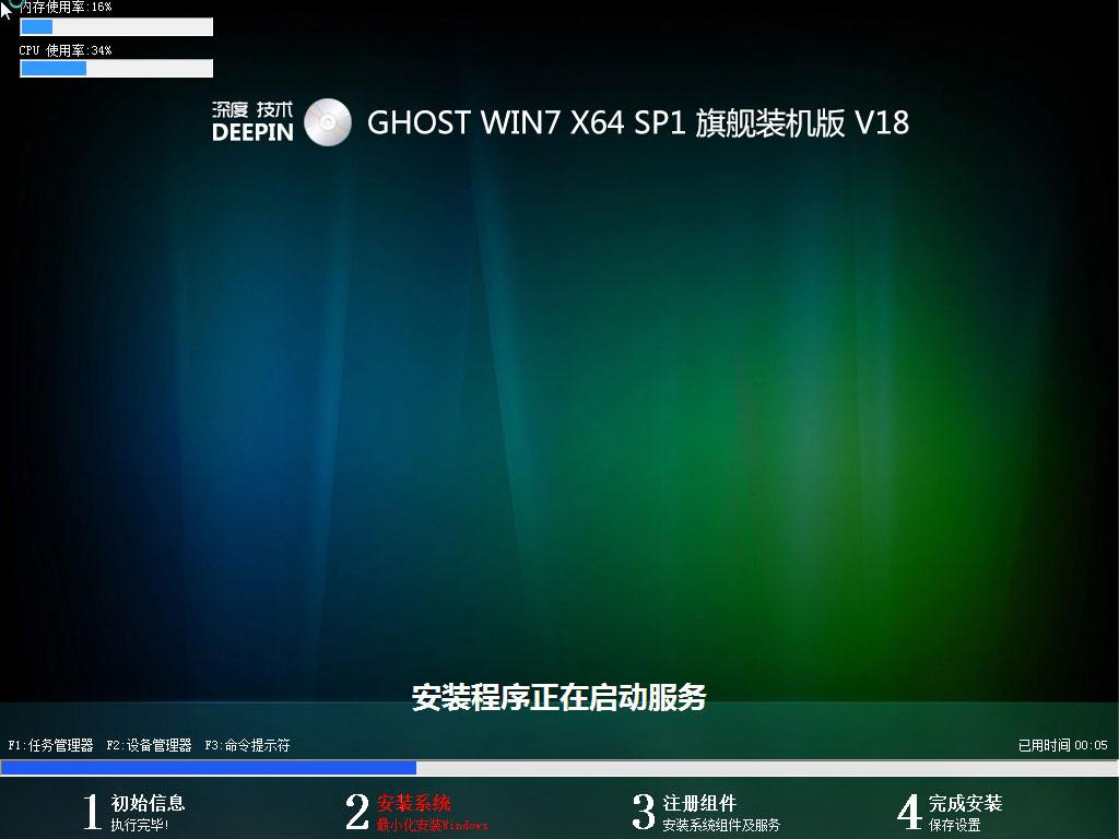 深度 GHOST Win7 64位(x64) SP1 旗舰装机版安装