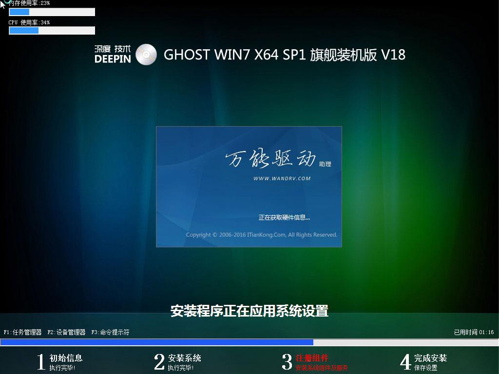 深度 GHOST Win7 64位(x64) SP1 旗舰装机版安装驱动