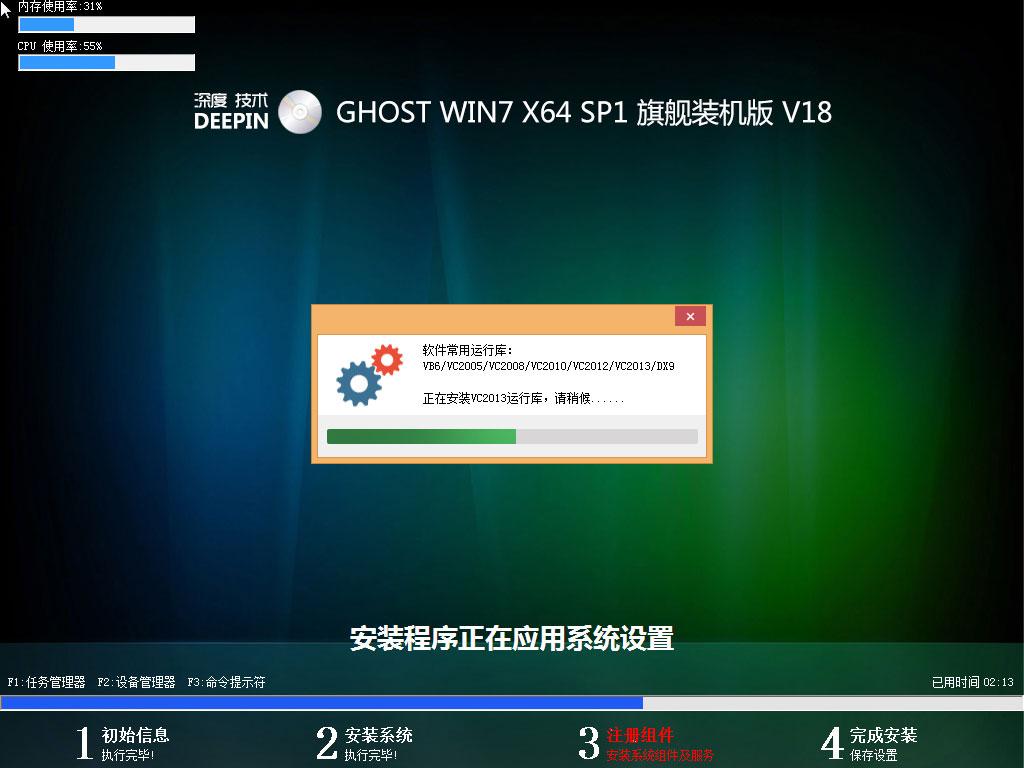 深度 Win764位旗舰版系统下载 DEEPIN GHOST WIN7 x64 SP1 专业装机版V18