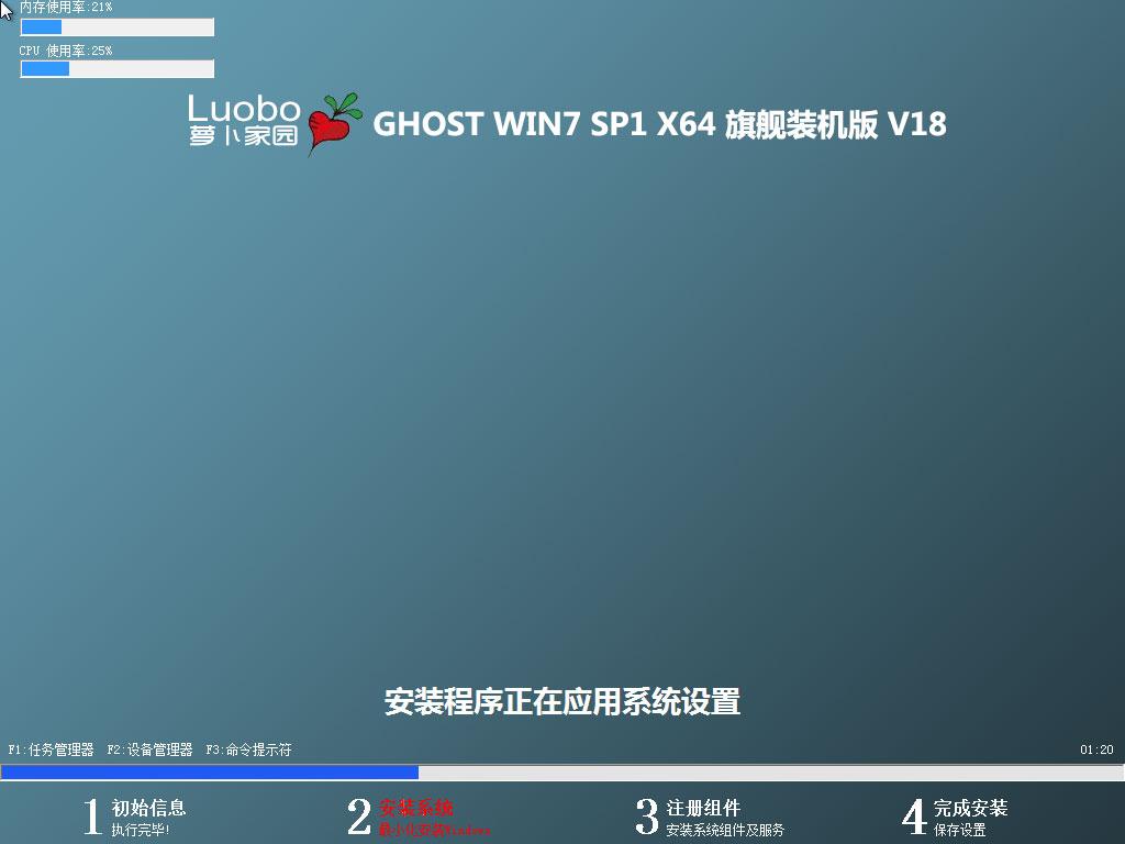 萝卜家园 Win764位旗舰版系统下载 LUOBO GHOST WIN7 X64 SP1 专业装机版安装系统
