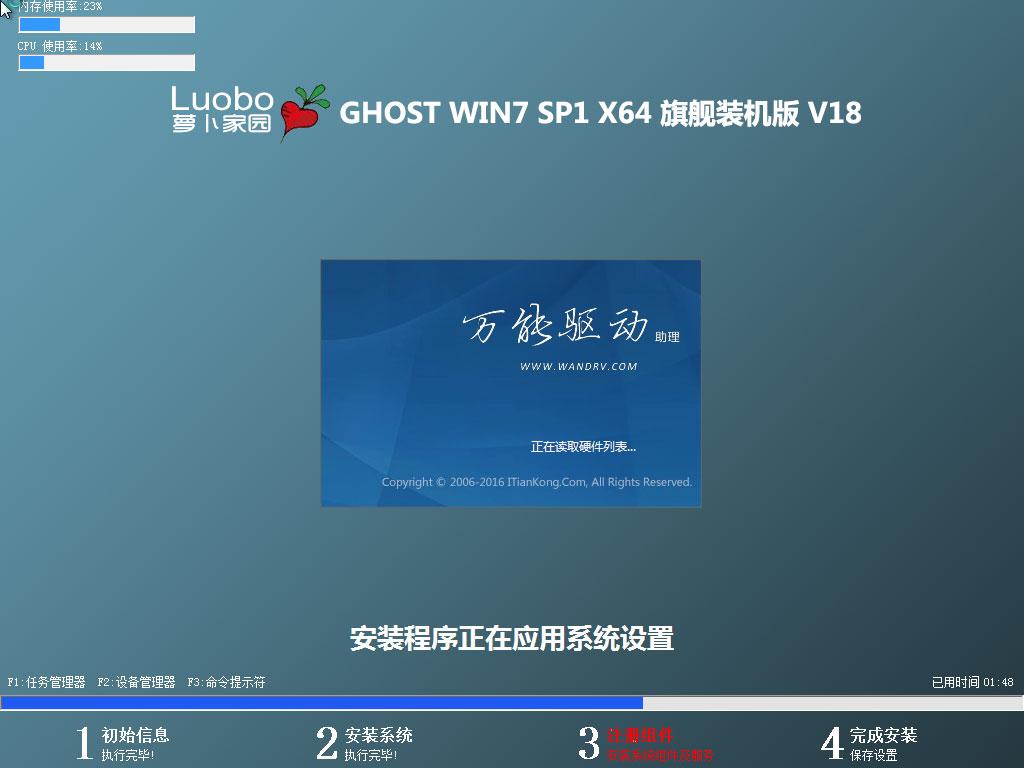 萝卜家园 Win764位旗舰版系统下载 LUOBO GHOST WIN7 X64 SP1 专业装机版安装驱动