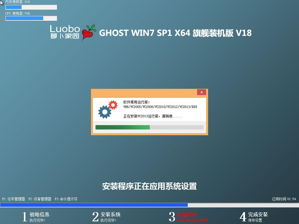 萝卜家园 Win764位旗舰版系统下载 LUOBO GHOST WIN7 X64 SP1 专业装机版V18