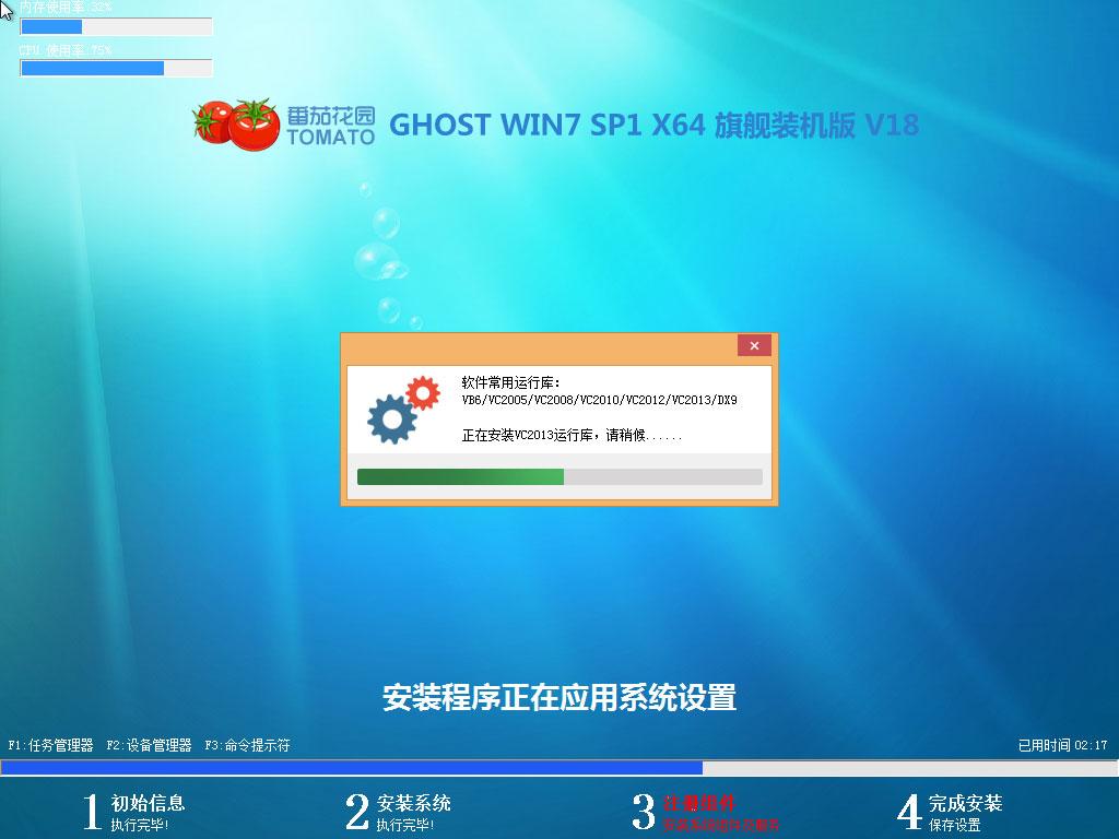 番茄花园 Win764位旗舰版系统下载 TOMATO GHOST WIN7 X64 SP1 专业装机版V18