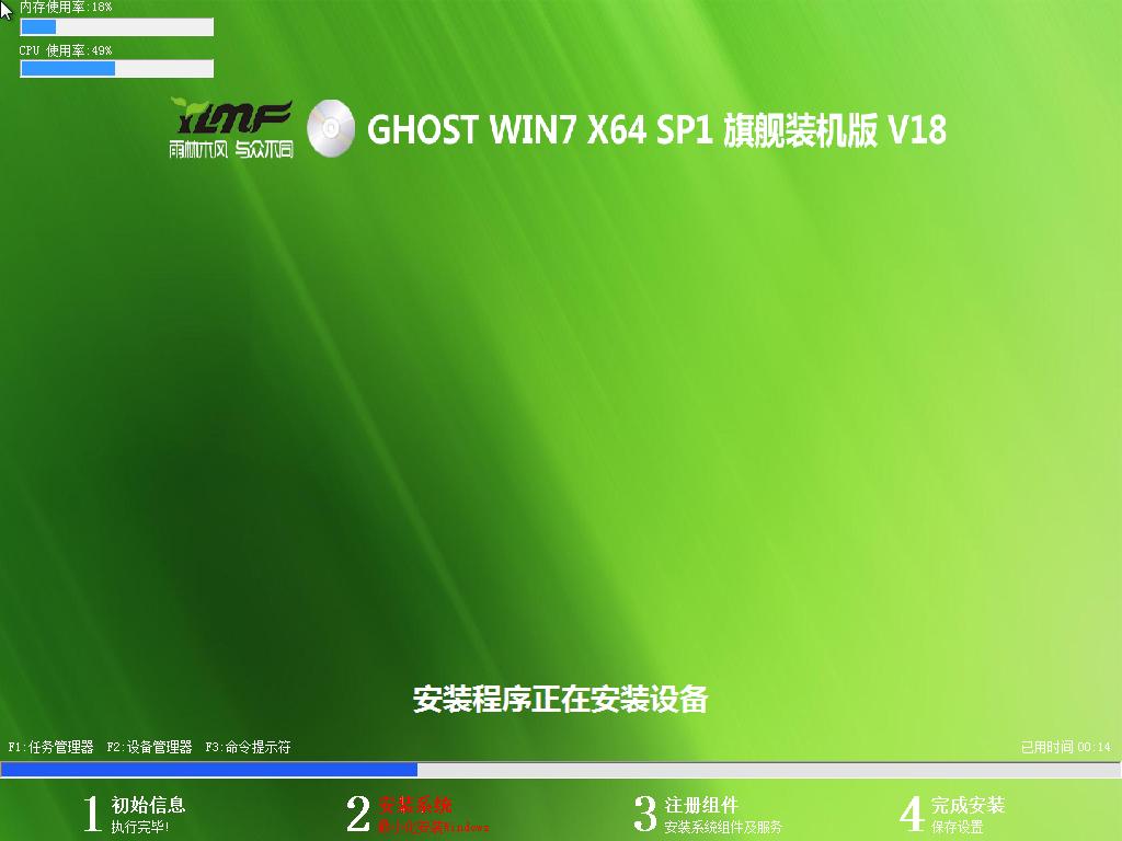 雨林木风 Win764位旗舰版系统下载 GHOST WIN7 x64 SP1 专业装机版安装