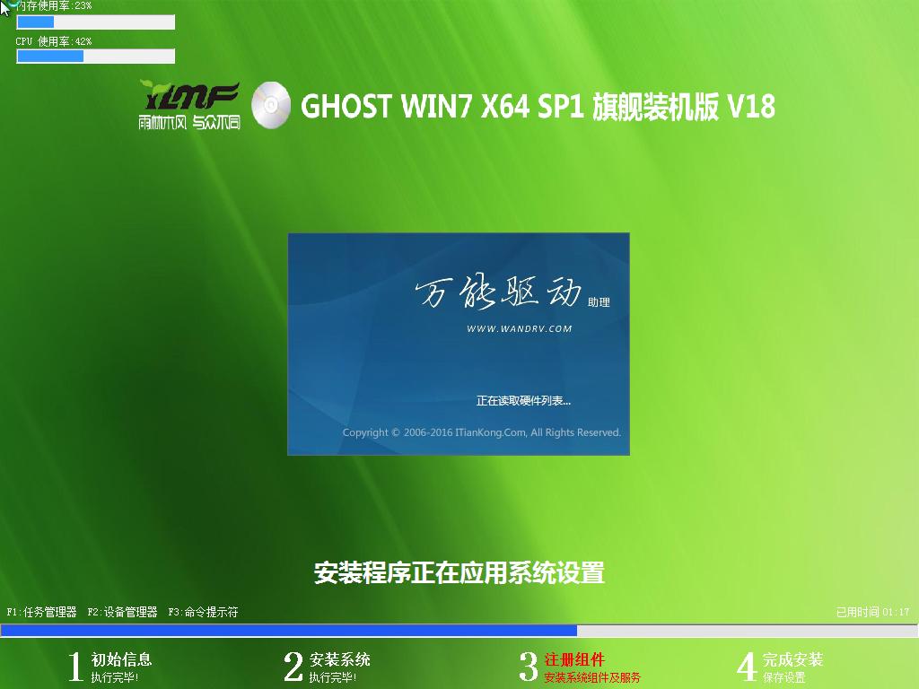 雨林木风 Win764位旗舰版系统下载 GHOST WIN7 x64 SP1 专业装机版安装驱动