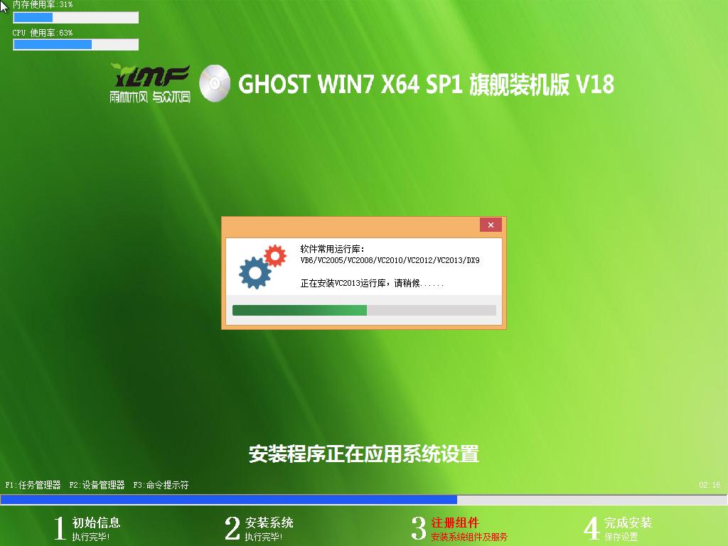 雨林木风 Win764位旗舰版系统下载 YLMF GHOST WIN7 X64 SP1 专业装机版V18