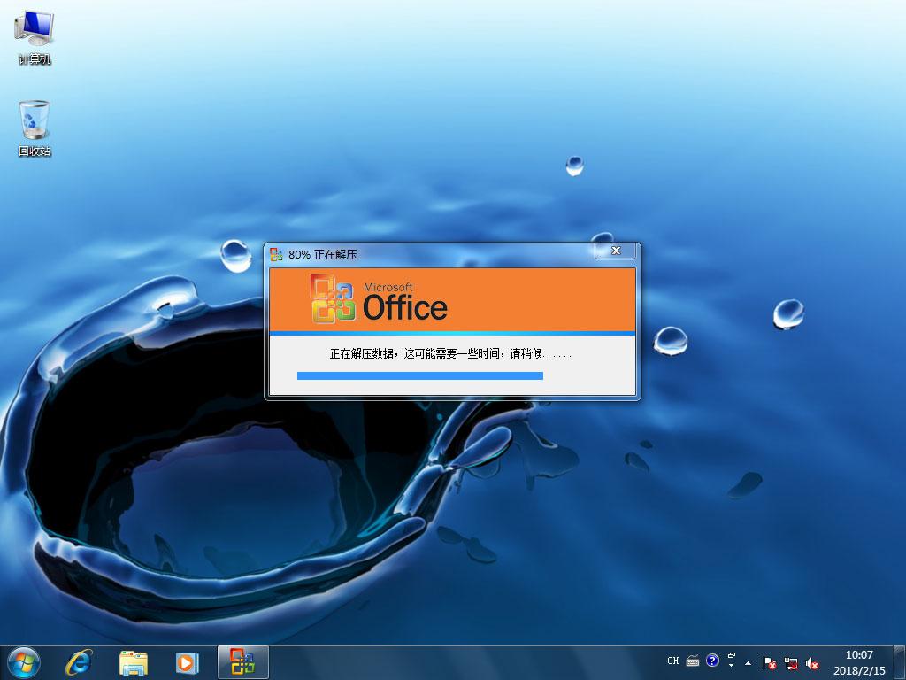 深度 Win732位旗舰版系统下载 DEEPIN GHOST WIN7 x86SP1 专业装机版office安装