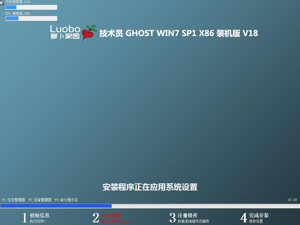 萝卜家园Win732位旗舰版技术员联盟系统 LUOBO GHOST WIN7 X86 SP1 技术员联盟专用系统安装