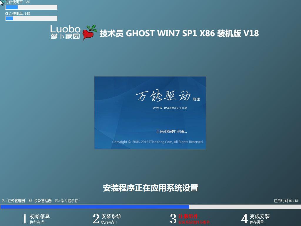 萝卜家园Win732位旗舰版技术员联盟系统 LUOBO GHOST WIN7 X86 SP1 技术员联盟专用系统安装应用系统设置