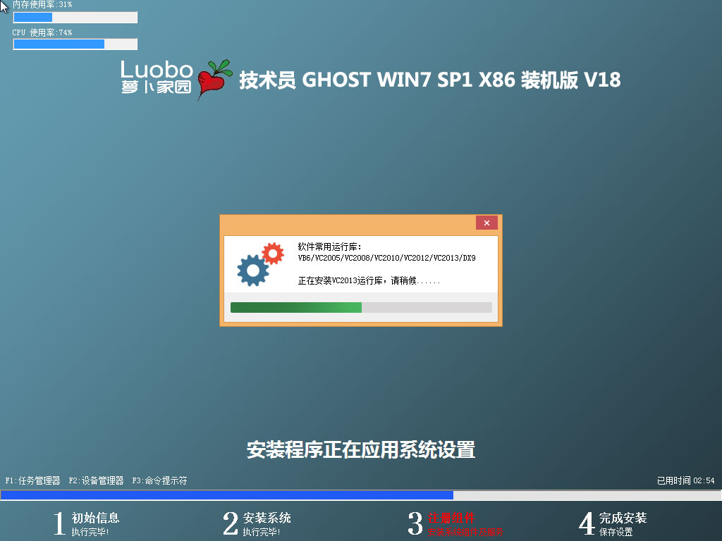 萝卜家园Win732位旗舰版技术员联盟系统 LUOBO GHOST WIN7 X86 SP1 技术员联盟专用系统 V18