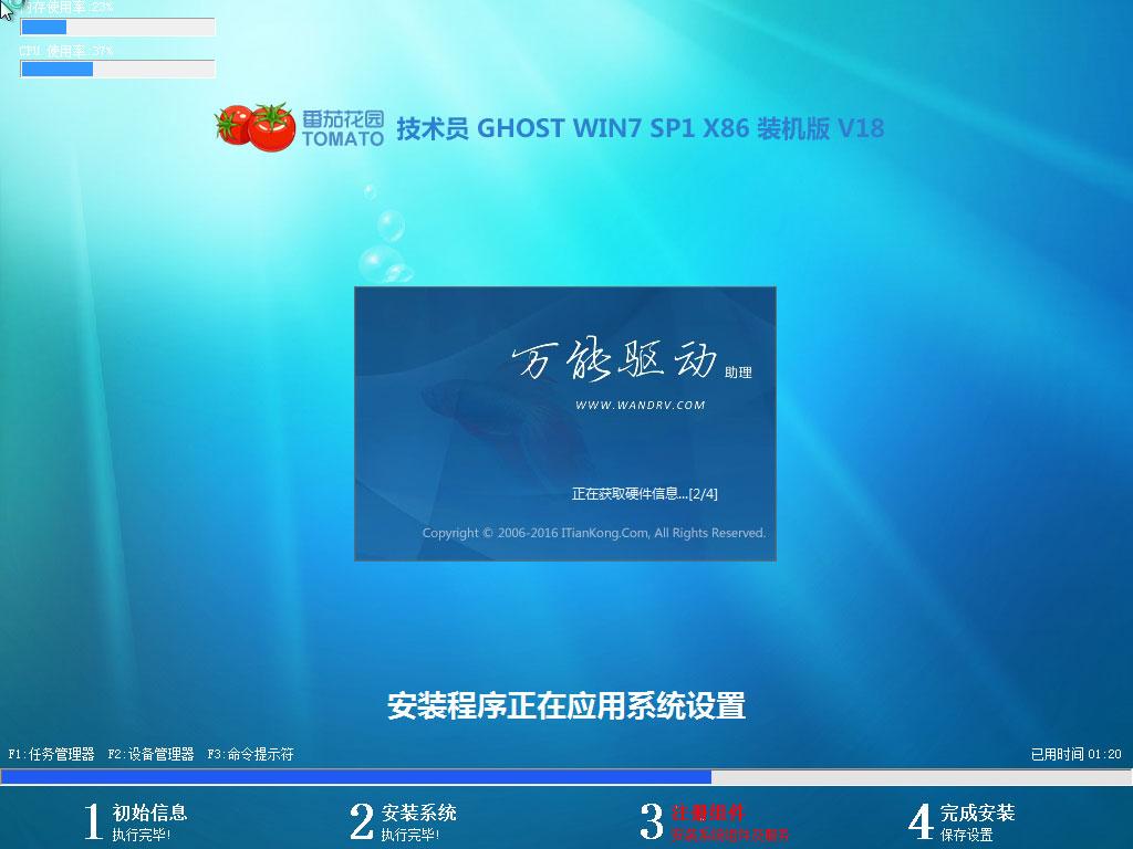番茄花园Win732位旗舰版技术员联盟系统 TOMATO GHOST WIN7 x86 SP1 技术员联盟专用系统安装驱动