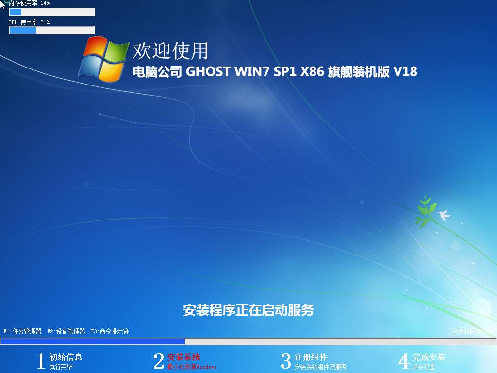 电脑公司 Win732位旗舰版系统下载 LUOBO GHOST WIN7 x86 SP1 专业装机版初始化安装