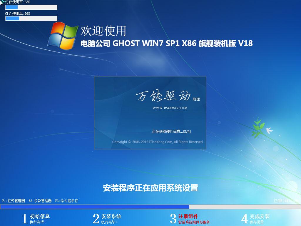 电脑公司 Win732位旗舰版系统下载 LUOBO GHOST WIN7 x86 SP1 专业装机版驱动程序安装