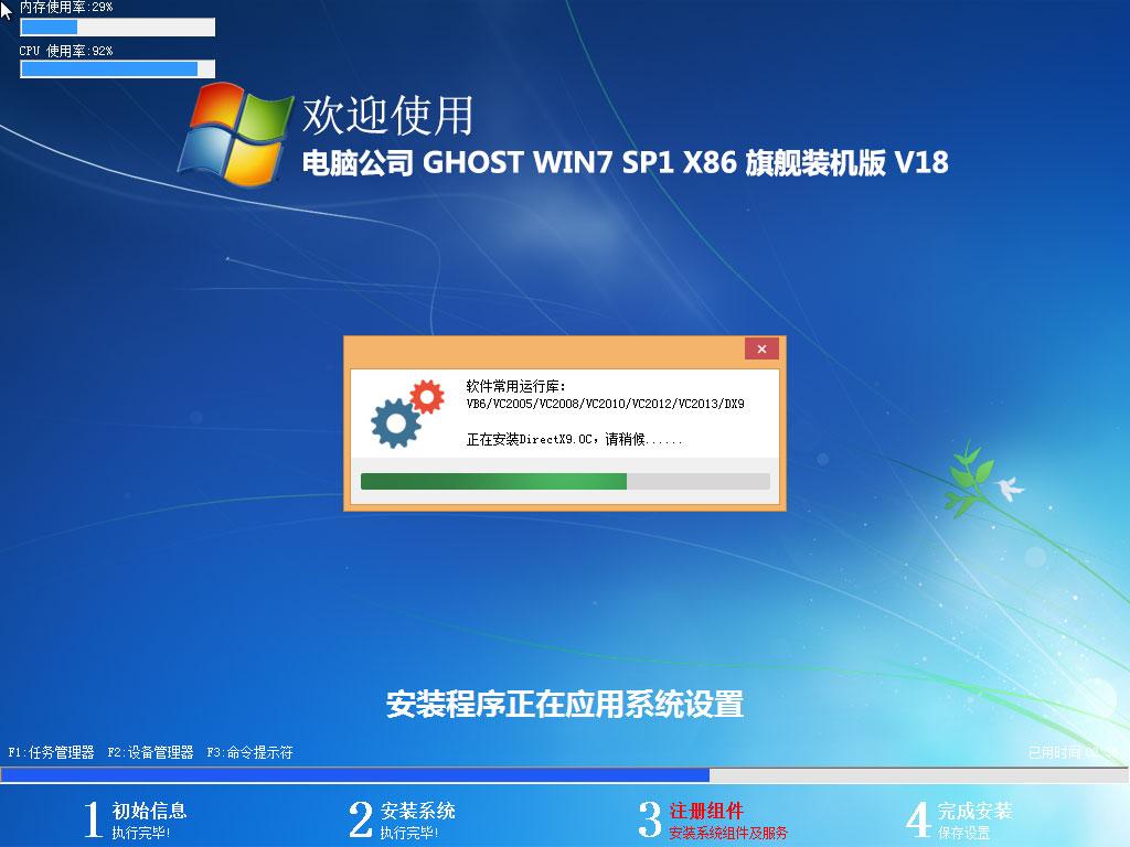 电脑公司 Win732位旗舰版系统下载 DNGS GHOST WIN7 x86 SP1 专业装机版V18