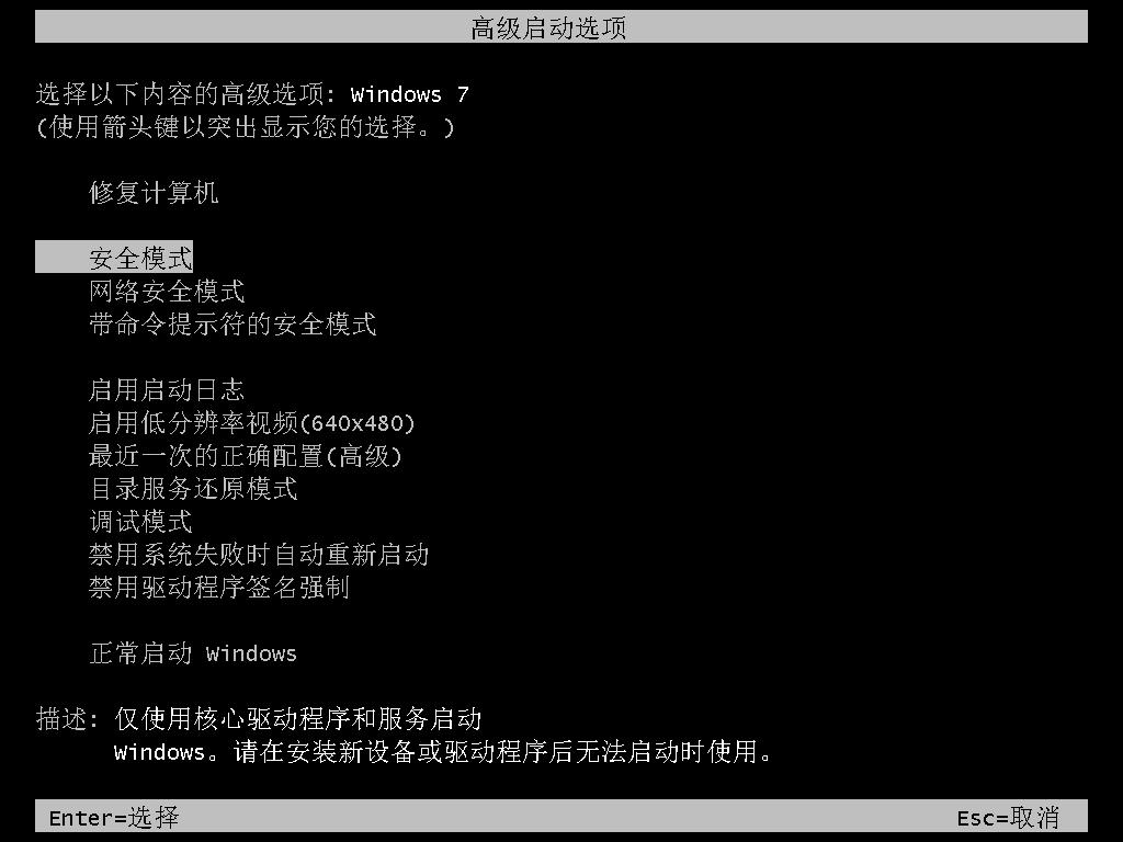 什么是Windows安全模式?Windows安全模式详解