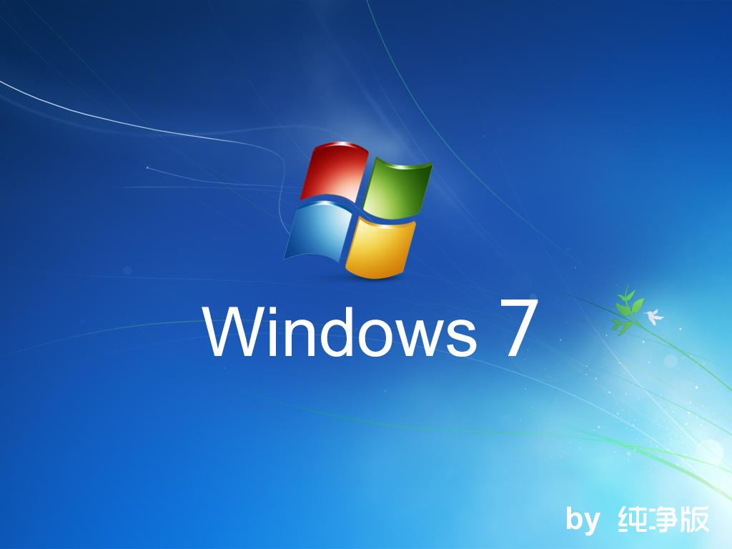 win7 64位(x64)纯净版v16