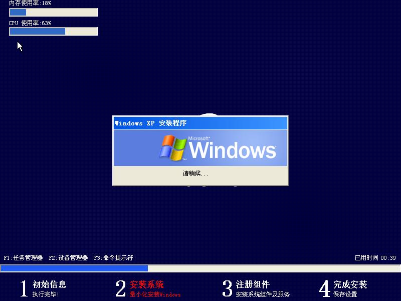 GHOST Windows XP SP3纯净版 V18