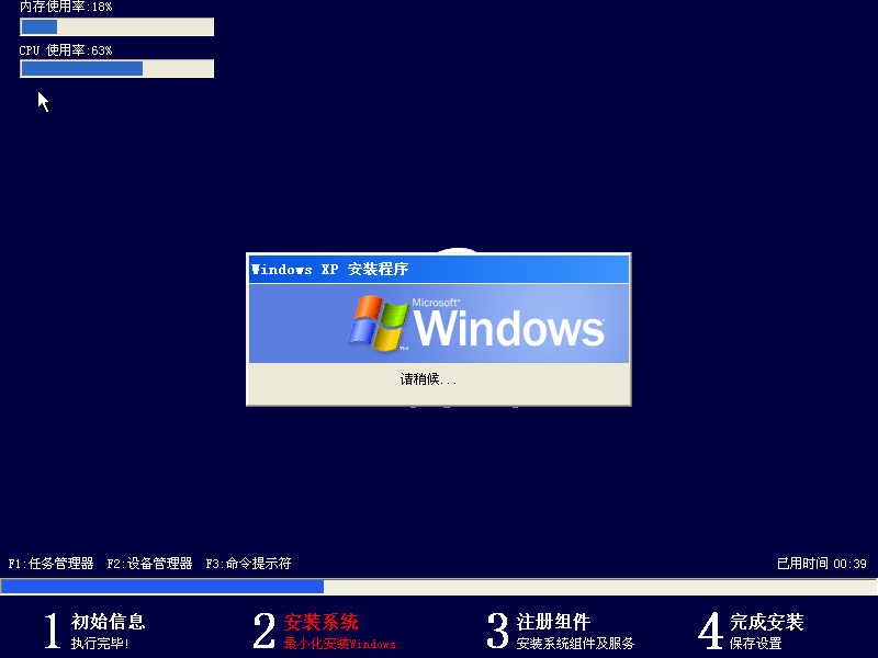 GHOST Windows XP SP3 专业装机版 V18